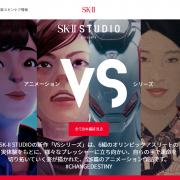 SK-II STUDIOより(スクリーンショット)